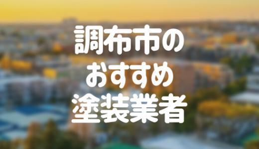 東京都調布市の「外壁塗装・屋根塗装」おすすめ業者を一覧で紹介!