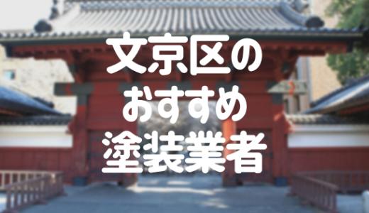 東京都文京区の「外壁塗装・屋根塗装」おすすめ業者を一覧で紹介!