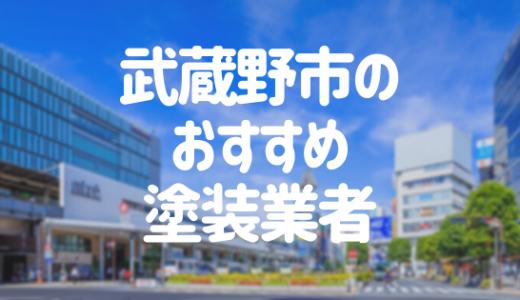東京都武蔵野市の「外壁塗装・屋根塗装」おすすめ業者を一覧で紹介!