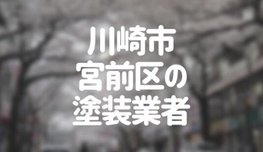神奈川県川崎市宮前区の「外壁塗装・屋根塗装」おすすめ業者を一覧で紹介!