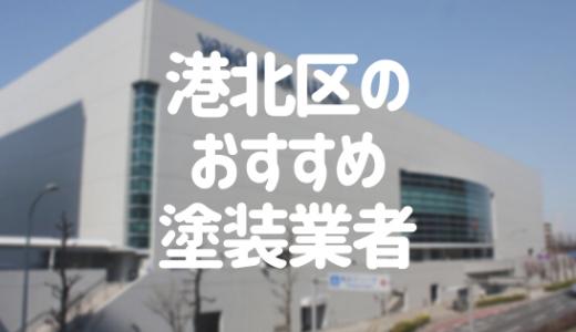 神奈川県横浜市港北区の「外壁塗装・屋根塗装」おすすめ業者を一覧で紹介!
