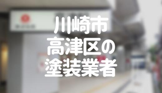 神奈川県川崎市高津区の「外壁塗装・屋根塗装」おすすめ業者を一覧で紹介!