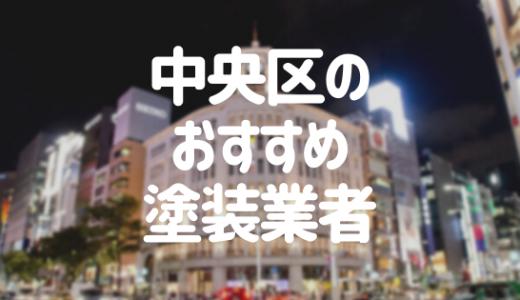 東京都中央区の「外壁塗装・屋根塗装」おすすめ業者を一覧で紹介!