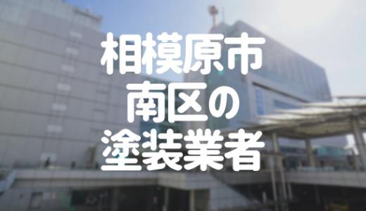 神奈川県相模原市南区の「外壁塗装・屋根塗装」おすすめ業者を一覧で紹介!