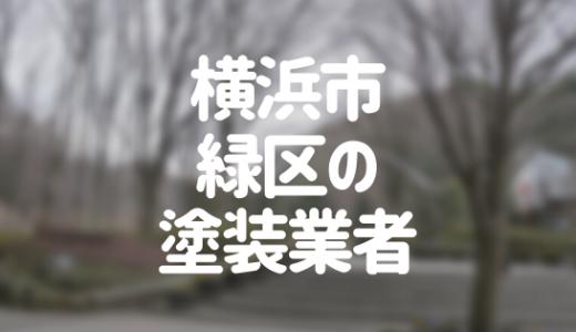 神奈川県横浜市緑区の「外壁塗装・屋根塗装」おすすめ業者を一覧で紹介!