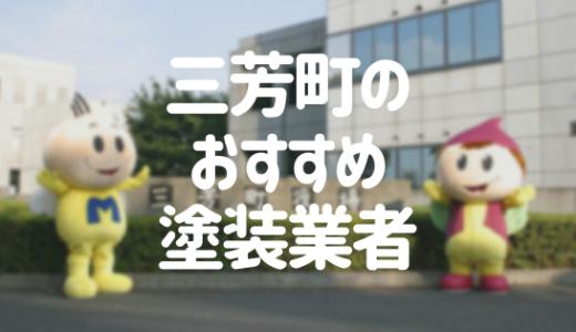 埼玉県三芳町の「外壁塗装・屋根塗装」おすすめ業者を一覧で紹介!