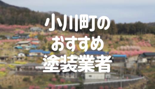 埼玉県小川町の「外壁塗装・屋根塗装」おすすめ業者を一覧で紹介!