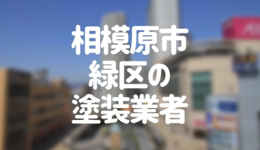 神奈川県相模原市緑区の「外壁塗装・屋根塗装」おすすめ業者を一覧で紹介!