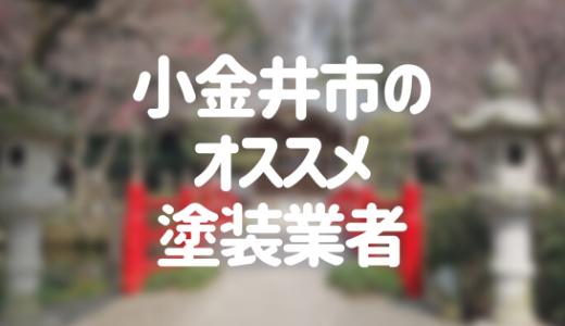 東京都小金井市の「外壁塗装・屋根塗装」おすすめ業者を一覧で紹介!