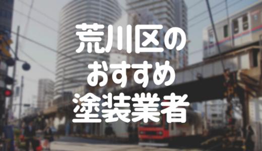 東京都荒川区の「外壁塗装・屋根塗装」おすすめ業者を一覧で紹介!