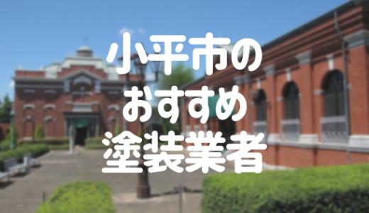 東京都小平市の「外壁塗装・屋根塗装」おすすめ業者を一覧で紹介!