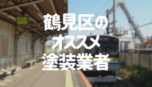 神奈川県横浜市鶴見区の「外壁塗装・屋根塗装」おすすめ業者を一覧で紹介!