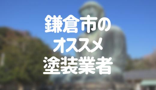 神奈川県鎌倉市の「外壁塗装・屋根塗装」おすすめ業者を一覧で紹介!