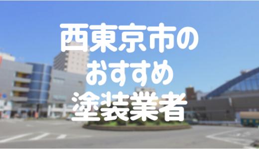 東京都西東京市の「外壁塗装・屋根塗装」おすすめ業者を一覧で紹介!