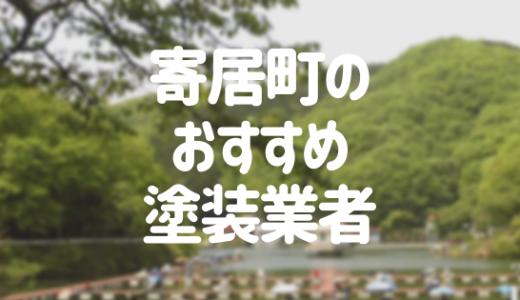 埼玉県寄居町の「外壁塗装・屋根塗装」おすすめ業者を一覧で紹介!