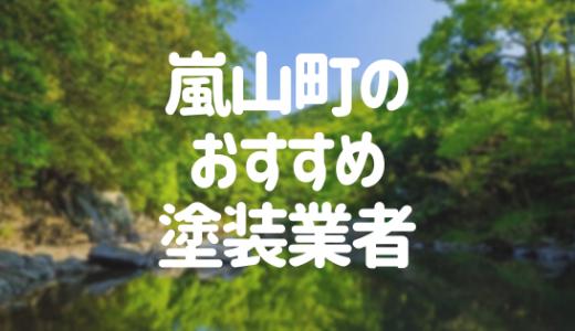 埼玉県嵐山町の「外壁塗装・屋根塗装」おすすめ業者を一覧で紹介!