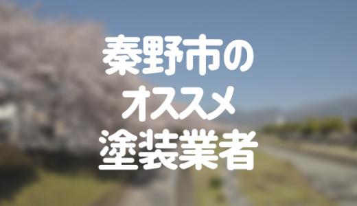 神奈川県秦野市の「外壁塗装・屋根塗装」おすすめ業者を一覧で紹介!