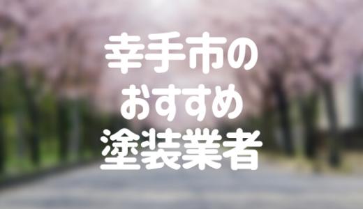 埼玉県幸手市の「外壁塗装・屋根塗装」おすすめ業者を一覧で紹介!