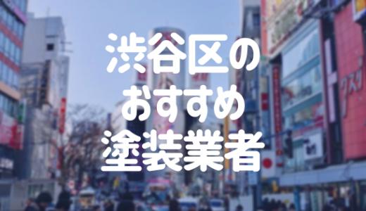 東京都渋谷区の「外壁塗装・屋根塗装」おすすめ業者を一覧で紹介!