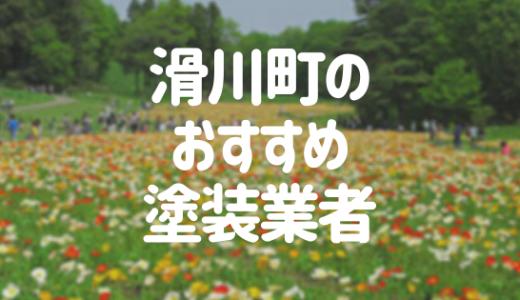 埼玉県滑川町の「外壁塗装・屋根塗装」おすすめ業者を一覧で紹介!