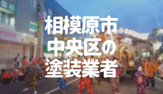 神奈川県相模原市中央区の「外壁塗装・屋根塗装」おすすめ業者を一覧で紹介!