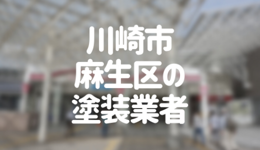 神奈川県川崎市麻生区の「外壁塗装・屋根塗装」おすすめ業者を一覧で紹介!