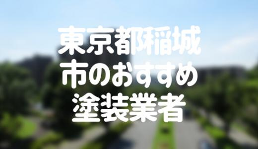 東京都稲城市の「外壁塗装・屋根塗装」おすすめ業者を一覧で紹介!