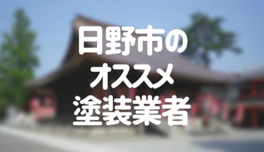 東京都日野市の「外壁塗装・屋根塗装」おすすめ業者を一覧で紹介!