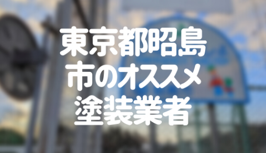 東京都昭島市の「外壁塗装・屋根塗装」おすすめ業者を一覧で紹介!