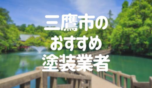 東京都三鷹市の「外壁塗装・屋根塗装」おすすめ業者を一覧で紹介!