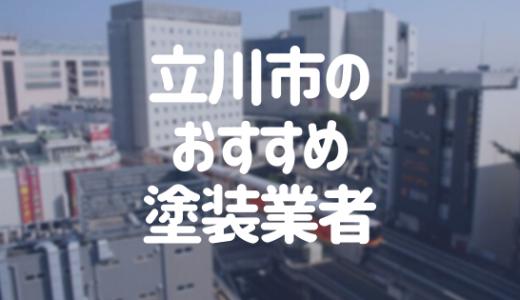 東京都立川市の「外壁塗装・屋根塗装」おすすめ業者を一覧で紹介!