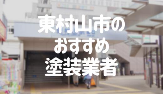 東京都東村山市の「外壁塗装・屋根塗装」おすすめ業者を一覧で紹介!