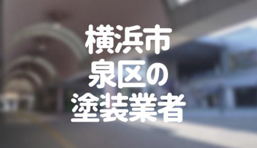 神奈川県横浜市泉区の「外壁塗装・屋根塗装」おすすめ業者を一覧で紹介!