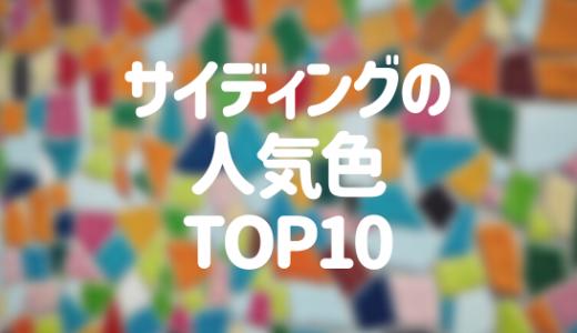 サイディング外壁の人気色TOP10!施工例や色選びの注意点も紹介