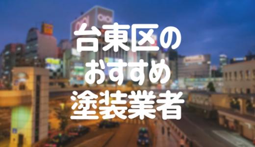 東京都台東区の「外壁塗装・屋根塗装」おすすめ業者を一覧で紹介!