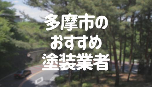 東京都多摩市の「外壁塗装・屋根塗装」おすすめ業者を一覧で紹介!