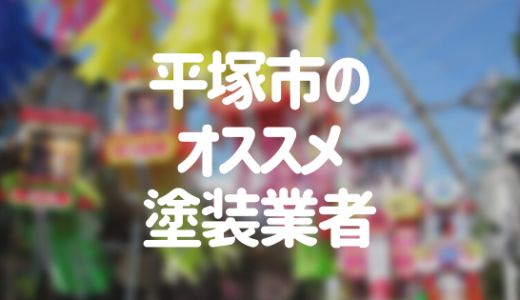 神奈川県平塚市の「外壁塗装・屋根塗装」おすすめ業者を一覧で紹介!