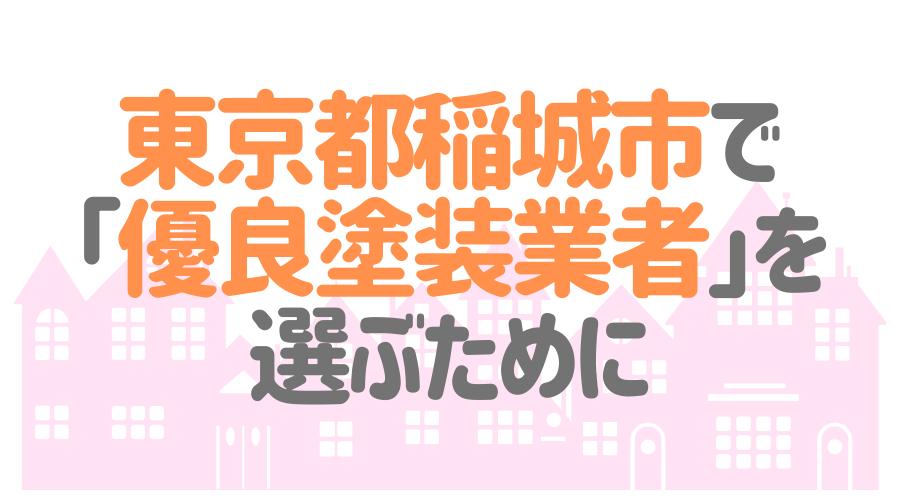東京都稲城市で「優良塗装業者」を選ぶためのポイント