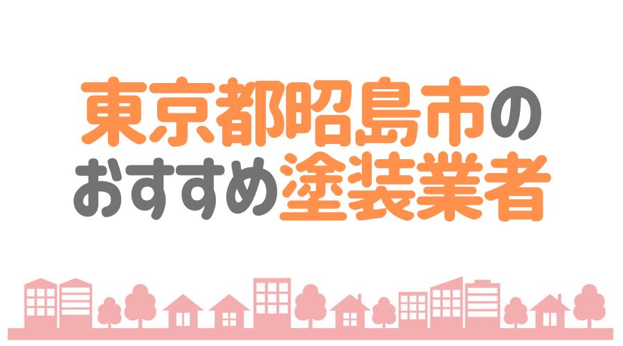 東京都昭島市のおすすめ「屋根・外壁塗装業者」一覧