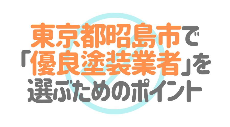 東京都昭島市で「優良塗装業者」を選ぶためのポイント