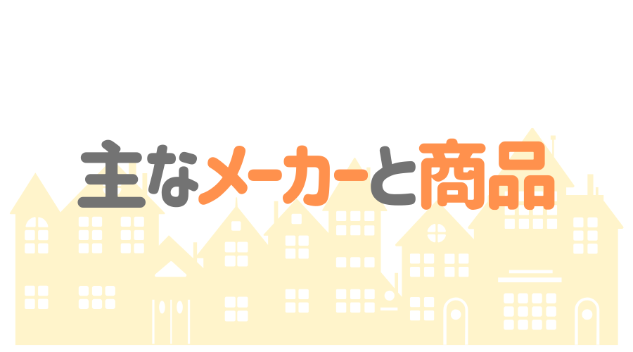 主な屋根材メーカーと商品を紹介!