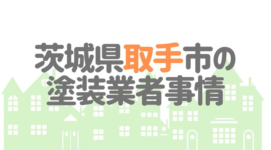 茨城県取手市の塗装業者事情