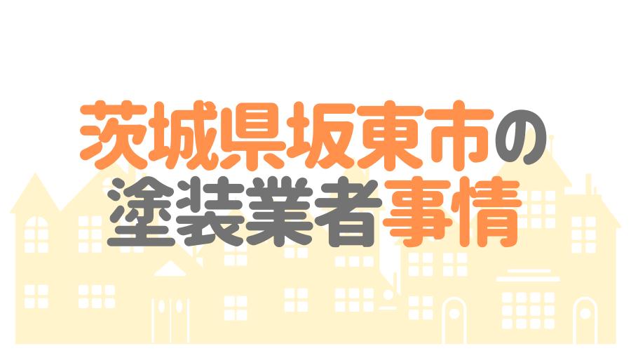 茨城県坂東市の塗装業者事情