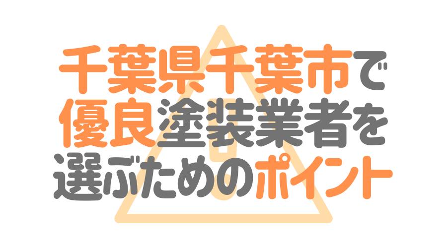千葉県千葉市で「優良塗装業者」を選ぶためのポイント