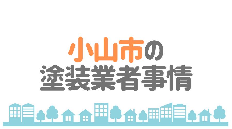 栃木県小山市の塗装業者事情
