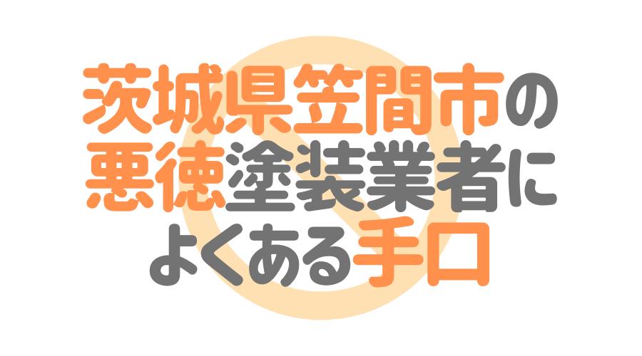 茨城県笠間市の悪徳塗装業者によくある手口4パターン