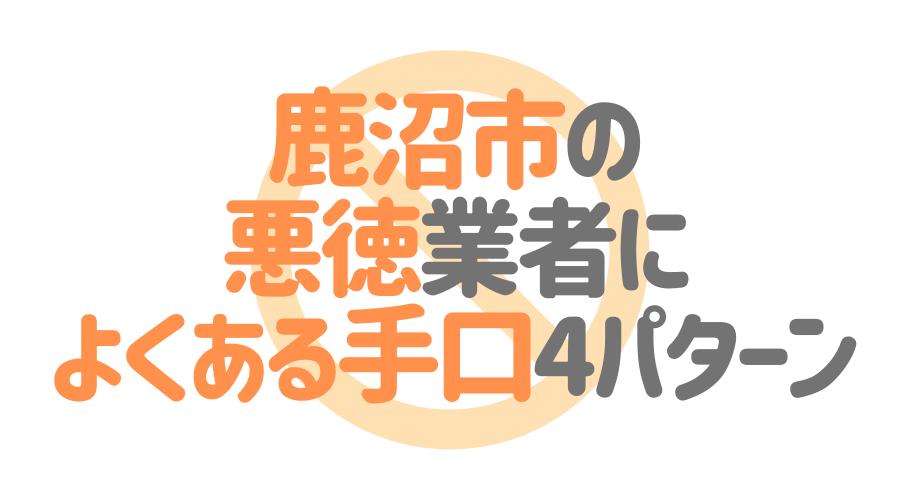 栃木県鹿沼市の悪徳塗装業者によくある手口4パターン
