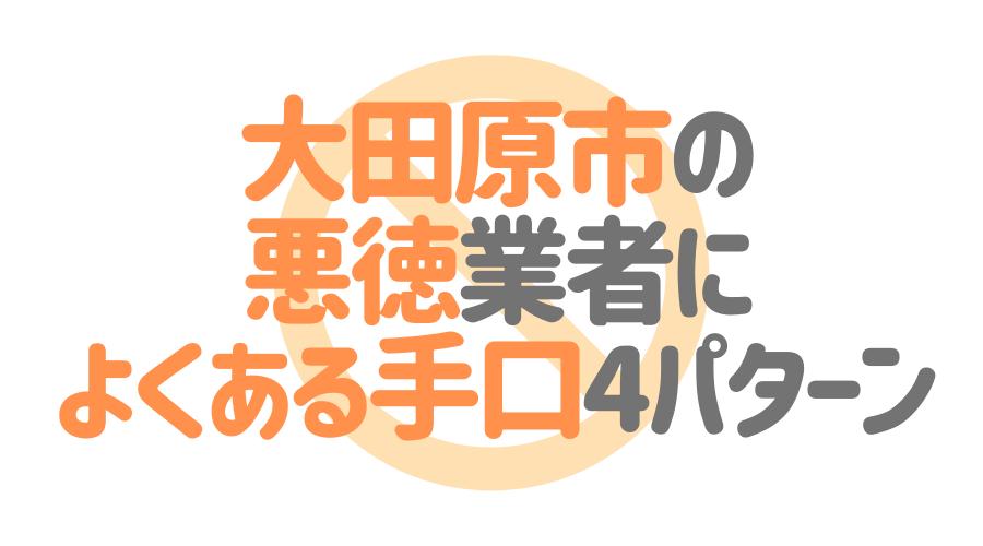 栃木県大田原市の悪徳塗装業者によくある手口4パターン