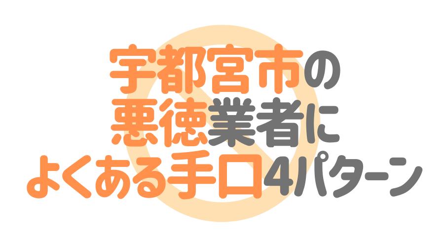 栃木県宇都宮市の悪徳塗装業者によくある手口4パターン