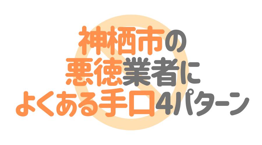 茨城県神栖市の悪徳塗装業者によくある手口4パターン